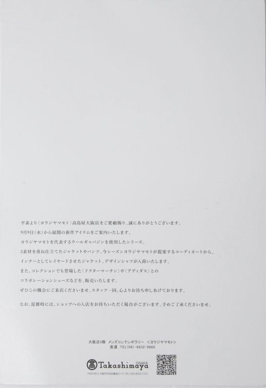 2020-21A/W Yohji Yamamoto POUR HOMME Invitation Card
